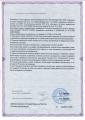 Сертификат федерального агентства Железнодорожного транспорта для печей ПЭТ(оборот)
